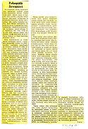 lehtileike 1951