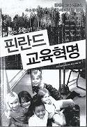 Eteläkorealainen kirja lukiosta